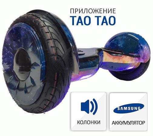 "КупитьГироскутер Smart Balance 10.5"" Premium ТАО-ТАО самобаланс"