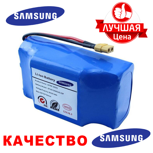 Купить аккумулятор Samsung 36v 4,4aH для гироскутера и гироборда