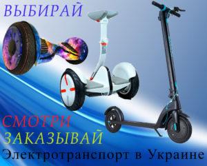 Электротранспорт Украина